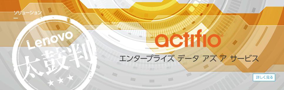 ソリューション actifio エンタープライズ データ アズ ア サービス