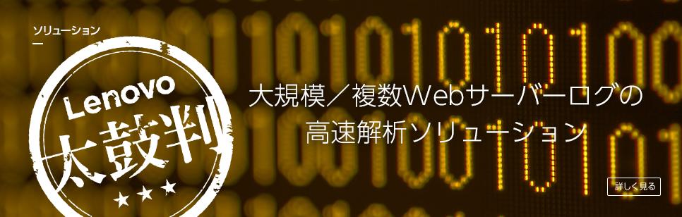 ソリューション アクセス解析太鼓判 ThinkSystem×Matomo