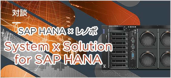 System x Solution for SAP HANA