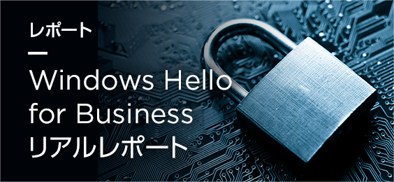 Windows Hello for Businessレポート